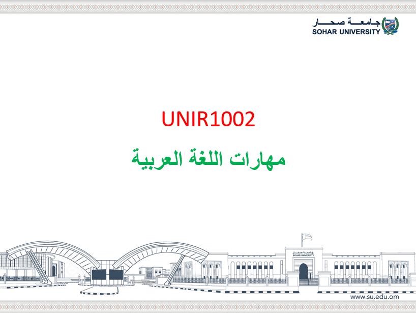 UNIR1002-21S1 ARABIC LANGUAGE SKILLS2022021S1