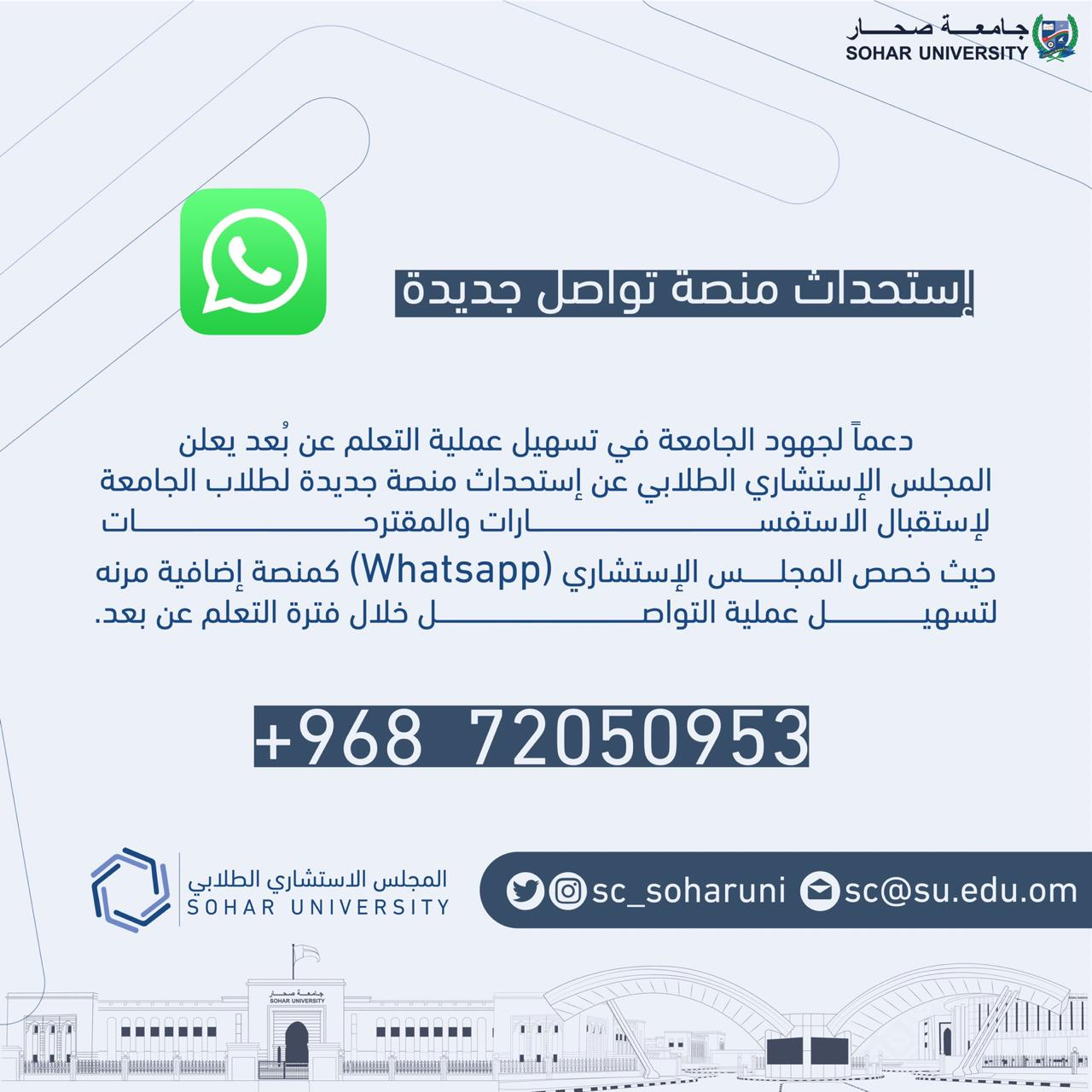 Student Advisory Council - whatsapp